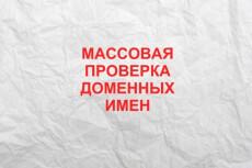 Создам сайт на самом удобном движке Joomla 3 + SSL+база ключевых слов 18 - kwork.ru