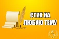 Сделаю оформление группы ВК 22 - kwork.ru