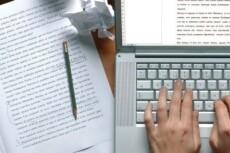 Напишу уникальную статью для Вашего сайта 14 - kwork.ru
