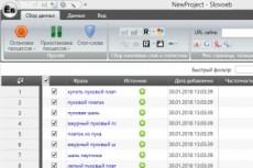 Prodvigator.ru (Serpstat) - выгрузка всех ключей + контекст+конкуренты 4 - kwork.ru