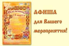Макет афиши, постера 14 - kwork.ru