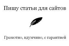проанализирую контент сайта 4 - kwork.ru