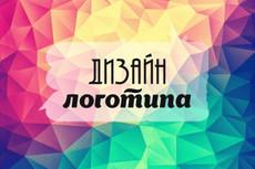 Создам логотип - личный или фирменный 18 - kwork.ru