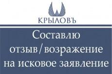 Составлю возражение на исковое заявление 9 - kwork.ru