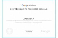 Профессиональная настройка рекламной компании в Яндекс Директ 32 - kwork.ru