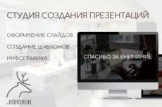 Сделаю небольшую инфографику 23 - kwork.ru