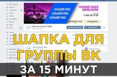 Разработаю уникальный дизайн и оформлю ваше сообщество Вконтакте 15 - kwork.ru