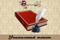 Напишу интересную, уникальную и грамотную статью 22 - kwork.ru