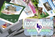 Иконки для сайта 3 - kwork.ru