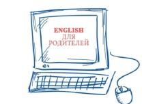 Репетитор по английскому языку, онлайн Skype и в переписке 8 - kwork.ru