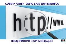 База 357000 предприятий автобизнеса 24 - kwork.ru