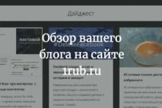 Выгружу топ статьи по 3 ключам вашей темы в один txt файл 18 - kwork.ru