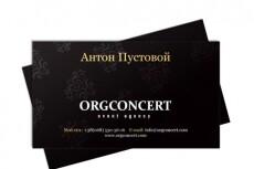 Предоставлю Вам макет вашей визитной карточки 22 - kwork.ru