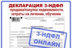Проконсультирую, помогу заполнить декларацию 3-НДФЛ 11 - kwork.ru