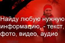 Поработаю на вас 11 - kwork.ru