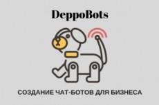Сделаю обучаемого бота для соц. сетей 3 - kwork.ru
