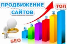 Подберу, установлю и настрою шаблон для сайта на Вордпресс любой темы 21 - kwork.ru