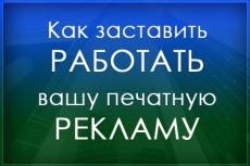 Помогу увеличить продажи на сайте 3 - kwork.ru