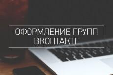 сделаю баннер для вашего сайта 3 - kwork.ru