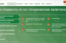 Адаптивный сайт с нуля 46 - kwork.ru