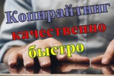 Напишу уникальную статью (на английском или русском языках) 6 - kwork.ru