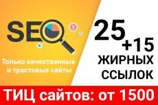 15+15 жирных ссылок для роста ИКС и позиций сайта в ПС. База # 2 16 - kwork.ru