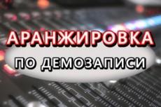 Переделаю песню 46 - kwork.ru