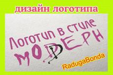 Создание модерн логотипа 6 - kwork.ru