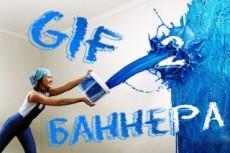 Сделаю 2 качественных gif баннера 226 - kwork.ru