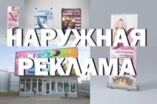 Дизайн листовки, флаера 33 - kwork.ru