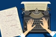 Беглый и грамотный набор текста на русском и английском языках 16 - kwork.ru