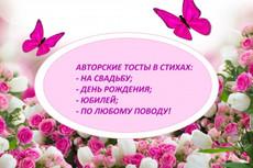 Напишу загадки в стихах 31 - kwork.ru