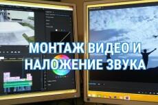 Монтаж, нарезка, склейка, наложение звука на видео 9 - kwork.ru