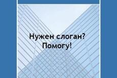 Помогу учителю подготовить аттестационные материалы 3 - kwork.ru