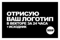 Отрисую логотип в векторе 141 - kwork.ru
