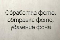 Обтравка фото товаров или людей до 10 шт 19 - kwork.ru