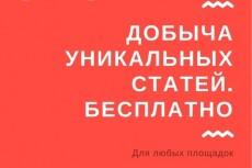 Консультация по размещению ссылки с Wikipedia на Ваш сайт 6 - kwork.ru