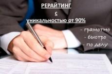 Написание текстов различной сложности 15 - kwork.ru