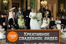 Видео-приглашение на свадьбу 19 - kwork.ru