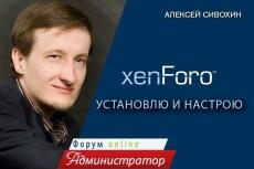 Создам форум для WordPress 7 - kwork.ru
