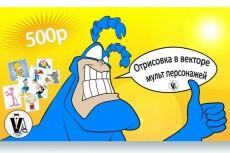 Нарисую персонаж в cartoon стиле 5 - kwork.ru