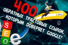 Прогон сайта - ссылки 9 - kwork.ru