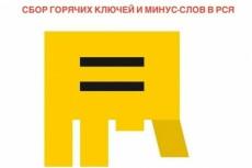 Соберу список ключевых слов для рекламной кампании 14 - kwork.ru
