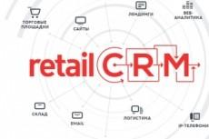 Интегрирую ваш сайт в CRM Bitrix 8 - kwork.ru