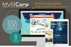 Разработаю 1 листовку / приглашение / афишу/ флайер 27 - kwork.ru