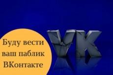 500 живых подписчиков ВКонтакте 38 - kwork.ru