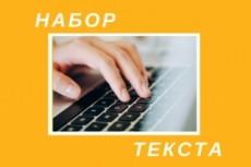Набор текста с фото документов 12 - kwork.ru