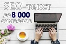 7 продающих описаний товаров по 700 символов с ключом 8 - kwork.ru