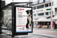 Создам дизайн билборда 3х6 (либо другого необходимого размера) 25 - kwork.ru