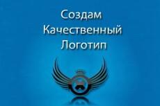 сделаю логотип в 3 вариантах 7 - kwork.ru